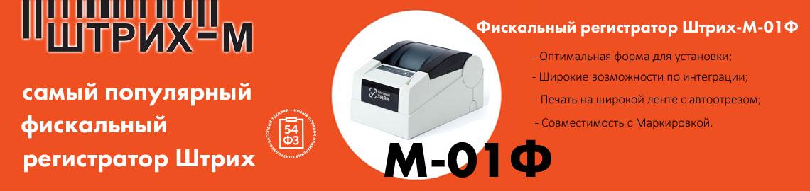 Купить кассу Штрих-М-01Ф