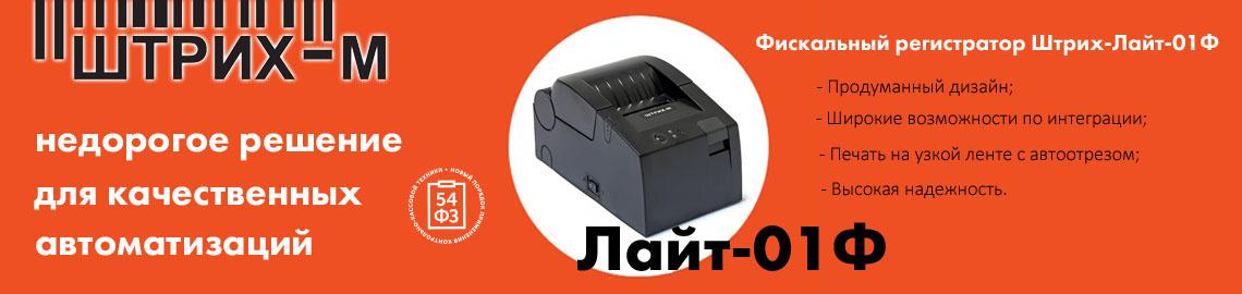 Купить кассу Штрих-Лайт-01Ф