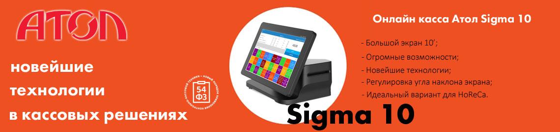 Купить Атол Sigma 10